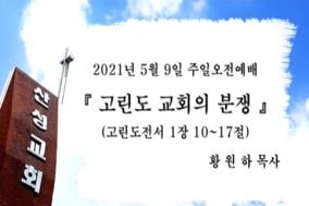 (설교) 고린도 교회의 분쟁 - 황원하목사(대구산성교회)