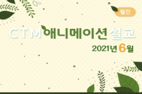 2021년 CTM 교회교육 6월호 출시