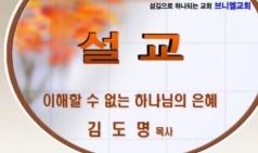 (설교) 이해할 수 없는 하나님의 은혜- 김도명목사(브니엘교회)