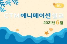 2021년 CTM 교회교육 7월호 출시