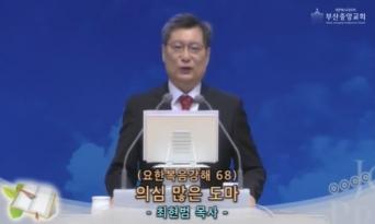 (설교) 의심 많은 도마 - 최현범목사(부산중앙교회)