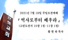 (설교) 역사로부터 배우라 - 황원하목사(대구산성교회)