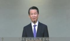 (설교) 가차 없이 외치는 딱 한 마디 - 김대훈목사(초량교회)