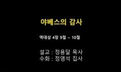 (설교) 야베스의 감사 - 정용달목사(정용달교회)