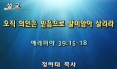 (설교) 오직 의인은 믿음으로 말미암아 살리라 - 정하태목사(모자이크교회)
