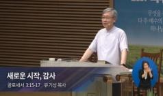 (설교) 처음 마음으로 돌아갑시다 - 박세광목사(남도교회)