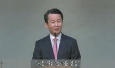 (설교) 커튼 뒤의 놀라운 진실 - 김대훈목사(초량교회)