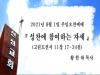 (설교) 성찬에 참여하는 자세 - 황원하목사(대구산성교회)