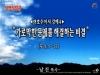 (설교) 가로막힌 문제를 해결하는 비결 - 남  진목사(부곡교회)
