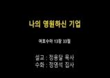 (설교) 나의 영원하신 기업 - 정용달목사(신흥교회)