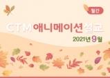 [ctm] 2021년 CTM 교회교육 9월호 출시