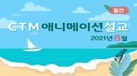 2021년 CTM 교회교육 8월호 출시