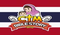 CTM 태국어 성경이야기 유튜브 채널 개설