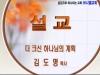 (설교) 더 크신 하나님의 계획 - 김도명목사(브니엘교회)