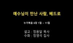 (설교) 예수님이 만난 사람, 베드로 - 정용달목사(신흥교회)