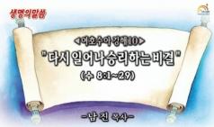 (설교) 다시 일어나 승리하는 비결 - 남  진목사(부곡교회)