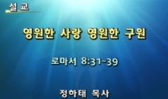 (설교) 영원한 사랑 영원한 구원 - 정하태목사(모자이크교회)