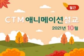 2021년 CTM 교회교육 10월호 출시