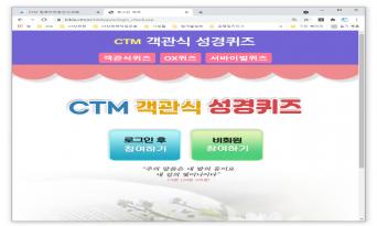 CTM 성경퀴즈 사이트 오픈