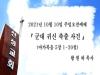 (설교) 군대 귀신 축출 사건 - 황원하목사(대구산성교회)