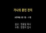 (설교) 가나의 혼인잔치- 정용달목사(신흥교회)