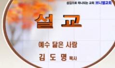 (설교) 예수 닮은 사람 - 김도명목사(브니엘교회)
