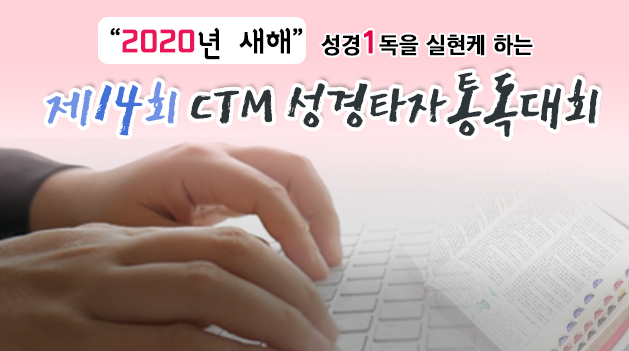 성경타자통독대회배너컴용.jpg