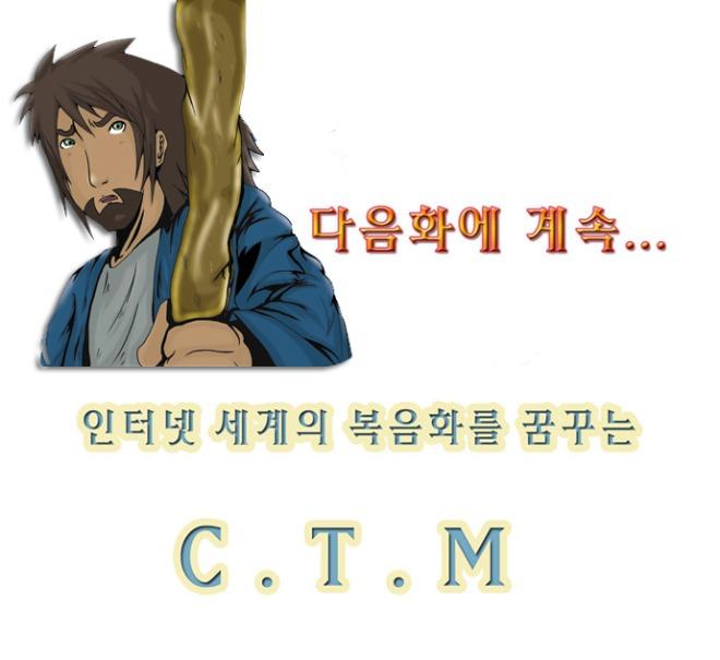 uks_data_webtoon_1303463184_exodus_next.jpg
