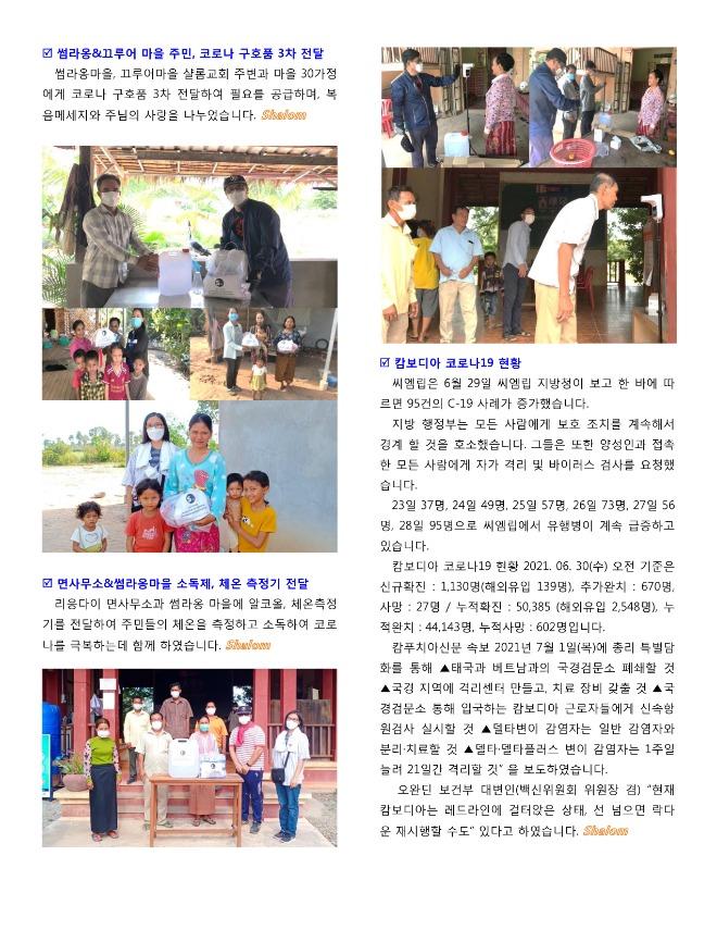 Shalom Cambodia_202107_2.jpg